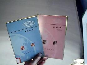地理知识读物:(越南)(朝鲜)2本和售