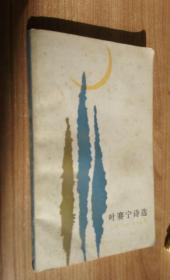 叶赛宁诗选 外国文学名著  漓江出版社