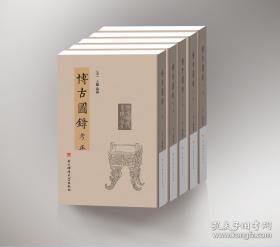 博古图录考正(16开精装 全五册)