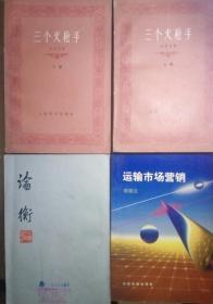 ZCD 运输市场营销(99年1版1印)
