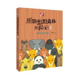 《儿童文学童书馆书系》熊猫想想森林历险记3