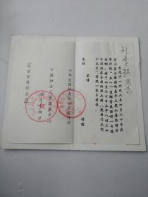 1996年 请柬 中华全国妇女联合会宣传部 中国妇女儿童服务中心 请刘景毅的  货号AA5