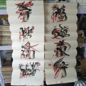 书法艺术 (共10张)合售