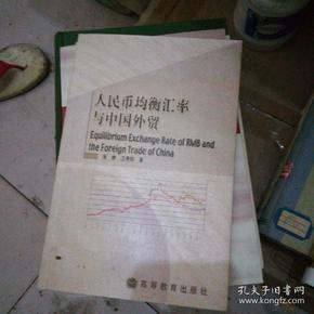 人民币均衡汇率与中国外贸【16开】(签赠本)