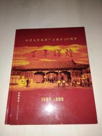 百年辉煌1909-2009北京大学地质系建系100周年纪念邮票珍藏册