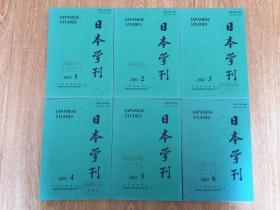 日本學刊 2002年全年六期 雙月刊