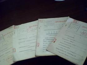 图书工作情况交流1973年第1.2.4.5期(合售)