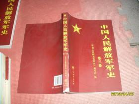 中国人民解放军军史 第三卷