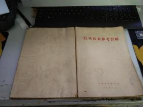 红外技术参考资料【油印】V957