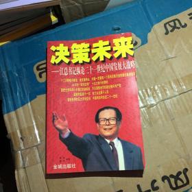 决策未来:江总书记纵论二十一世纪中国发展大战略
