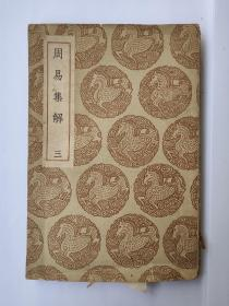丛书集成初编:《周易集解》第三