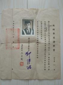 国立英士大学,临时毕业证(民国38年,有校长邓传楷和院长王子瑜签名,印章,照片带钢印)