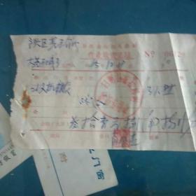 日照县拖拉机总站作业收费凭证  1965