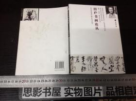 昉庐书画论丛[教学、科研、创作研究丛书]504