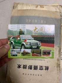 明信片:大阅兵——国防科技大学庆祝建校五十周年、2003年度阅兵明信片(12枚)
