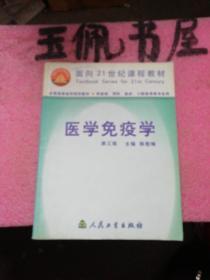 医学免疫学(第三版):供基础、预防、临床、口腔医学类专业用