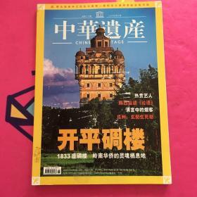 中华遗产2007 6