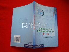 国际集邮联合会(FIP)竞赛性邮展规则暨邮集制作指南(2003 最新版)