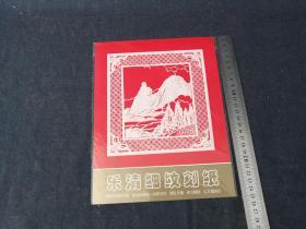90年代乐清--卢发良艺术工作室--卢发良 刻纸  雁荡山  迎客僧
