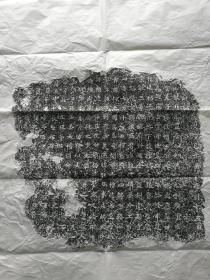东魏拓片(天平4年为537年)原拓长50厘米宽50厘米