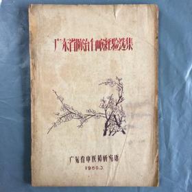 广东省防治白喉经验选集  (1960年 油印 原本)