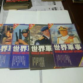 世界军事 1992年 1、2、3、5  4册合售