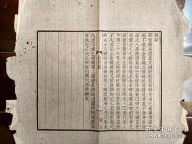 《飲恨集》題詞      卞孝萱先生舊藏