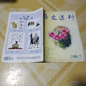 杂文选刊2000.5