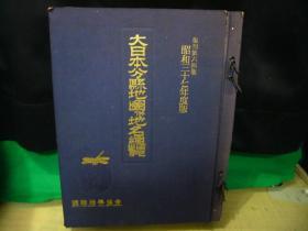大日本分县地图并地名总览  昭和37年度版  复刊第64版   1962年  大开本  品好包邮