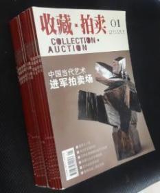 收藏拍卖2005年【6,7,8,9,10,11,12】J