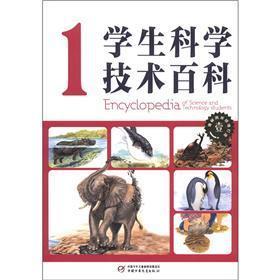 学生科学技术百科[  1]