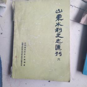 山东水利史志汇刊