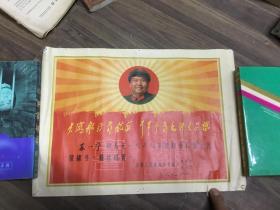 保真包老:五好战士喜报奖状 带毛像语录林题等 8开 中国人民解放军铁道兵司令部 1969年