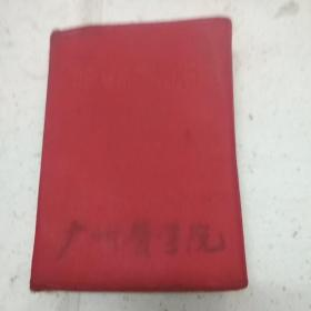 中医临床方药手册