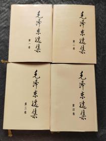毛泽东选集(1991年第二版 硬精装1-4卷)品好 正版现货 当天发货