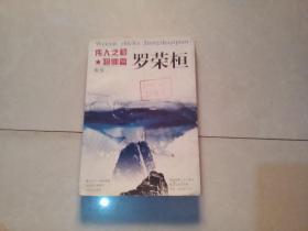 伟人之初·将帅篇:罗荣桓