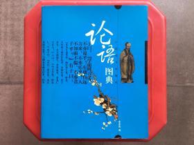 论语图典,云南美术出版社,古典文学历史文化图文版,旧书批发