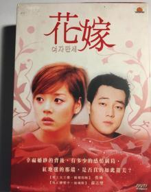 正在恋爱中 花嫁 苏志燮 蔡琳 连续剧 dvd 电视剧 3碟D5 韩剧 台版 国语中字
