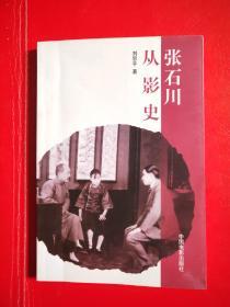 张石川从影史 刘思平签赠本