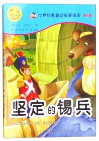 世界经典童话故事绘本