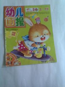 幼儿画报2012年3月第9期