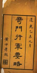 奇门行军要略 3册书共4卷全本 道光十五年(1835年)刊本