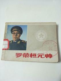 罗荣桓元帅,连环画
