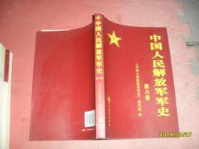 中国人民解放军军史 第六卷