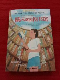 长青藤书系日本儿童文学者协会长篇儿童文学新人佳作奖:晴天就去图书馆