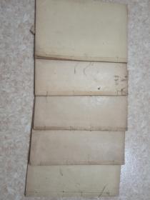 民国版   古文析义存   初编卷之三  二编之卷 3  6  7  8五册