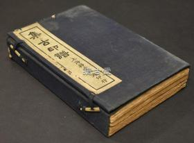 集古印谱  上海扫叶山房   一函四册全  民国11年 1921年 双色套印