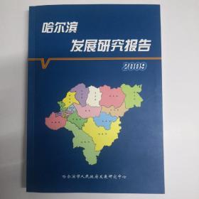 哈尔滨发展研究报告2009