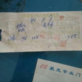 日照县粮食局售粮临时凭证   1963