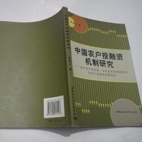 中国农户投融资机制研究:基于资产专用性、合约关系和治理结构的农户投融选择理论